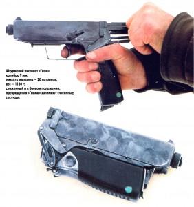 folding russian handgun